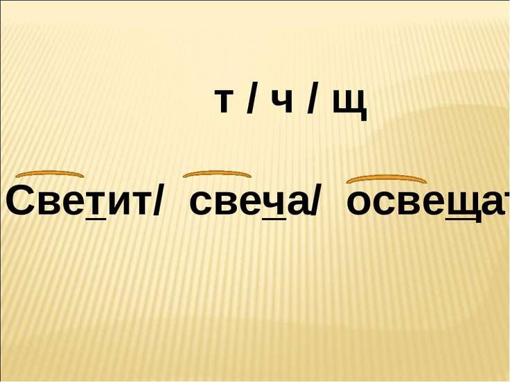 т / ч / щ Светит/ свеча/ освещать