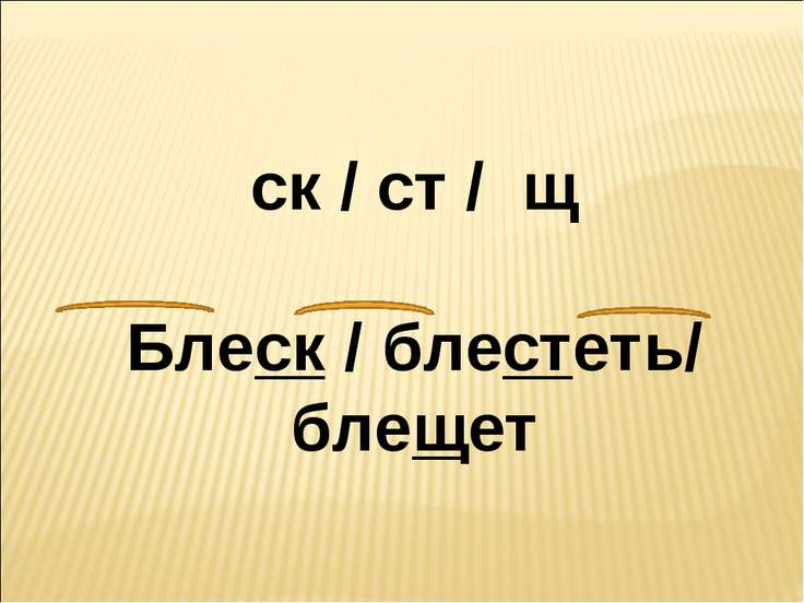 ск / ст / щ Блеск / блестеть/ блещет