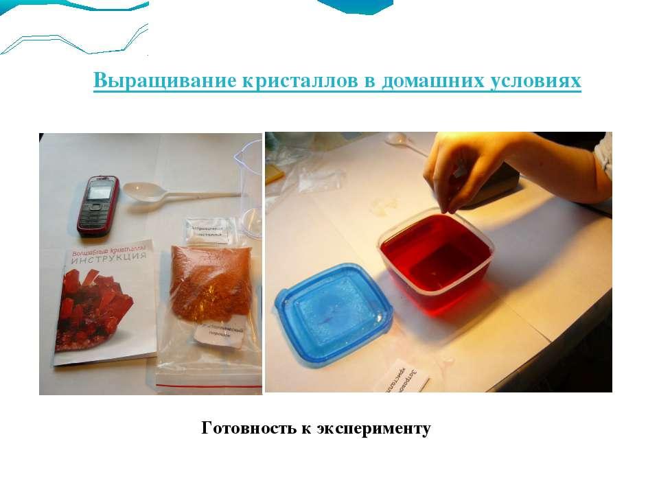 Выращивание кристаллов в домашних условиях Готовность к эксперименту