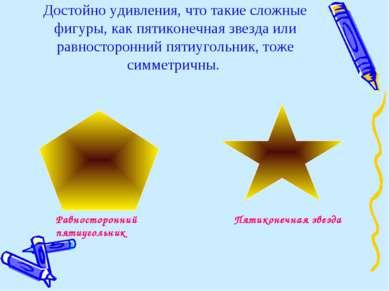 Достойно удивления, что такие сложные фигуры, как пятиконечная звезда или рав...