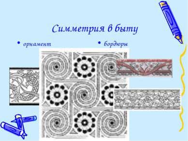 Симметрия в быту орнамент бордюры