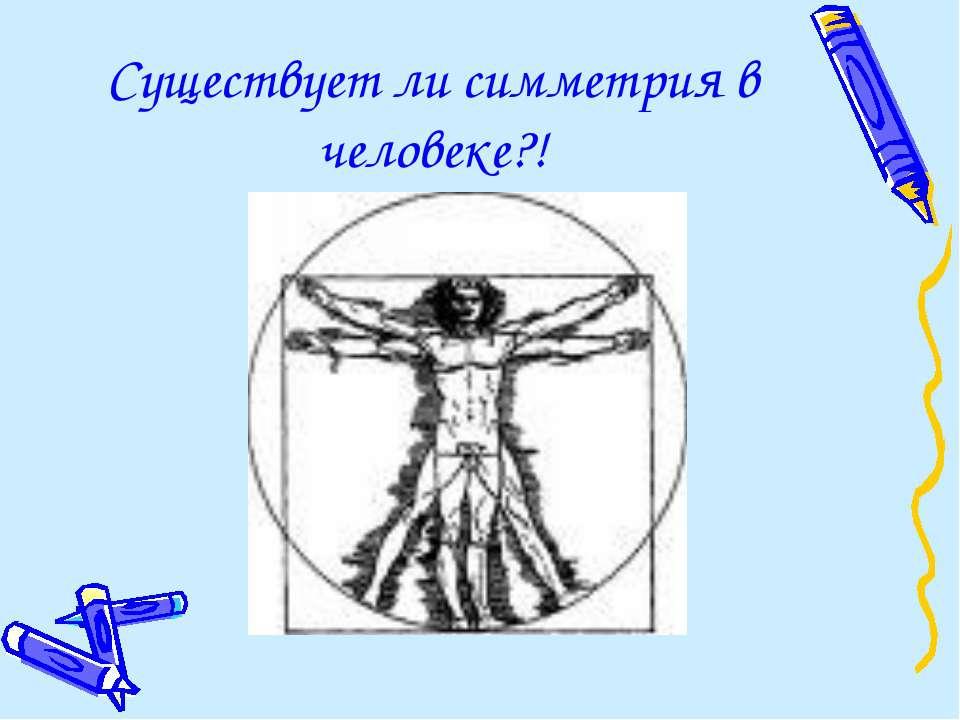 Существует ли симметрия в человеке?!