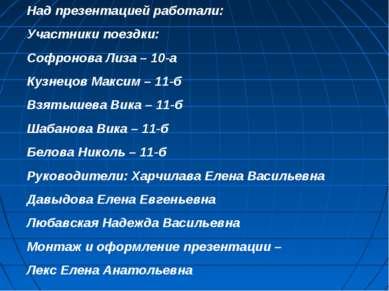 Над презентацией работали: Участники поездки: Софронова Лиза – 10-а Кузнецов ...