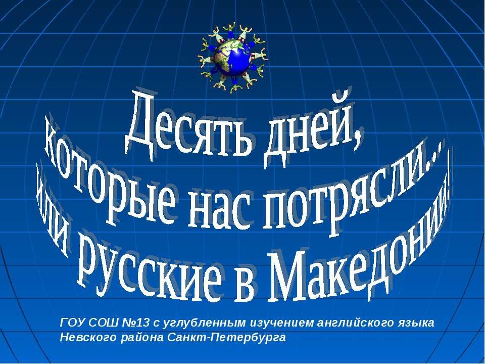 ГОУ СОШ №13 с углубленным изучением английского языка Невского района Санкт-П...