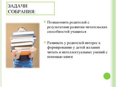 ЗАДАЧИ СОБРАНИЯ: Познакомить родителей с результатами развития читательских с...