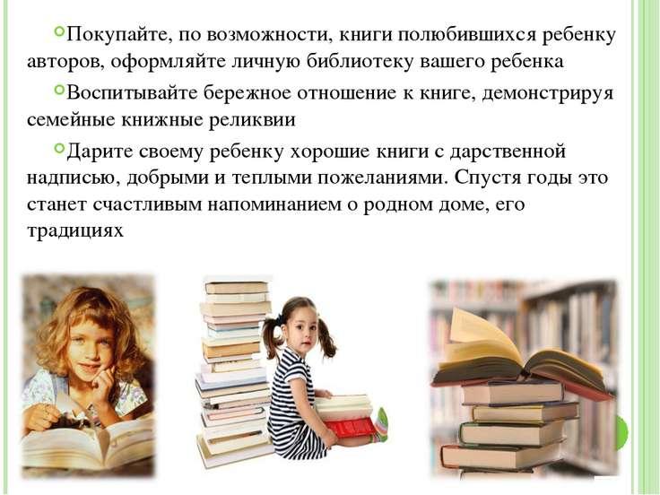Покупайте, по возможности, книги полюбившихся ребенку авторов, оформляйте лич...