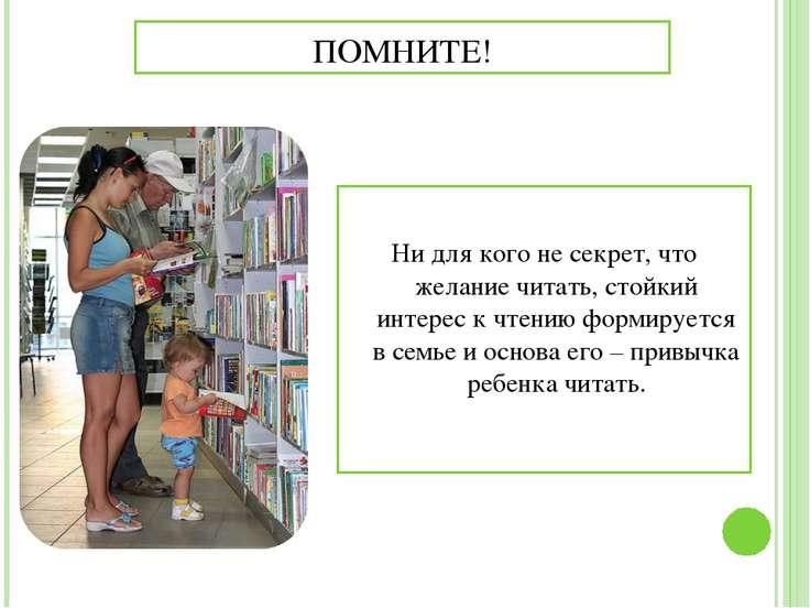 ПОМНИТЕ! Ни для кого не секрет, что желание читать, стойкий интерес к чтению ...