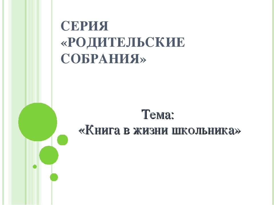 СЕРИЯ «РОДИТЕЛЬСКИЕ СОБРАНИЯ» Тема: «Книга в жизни школьника»