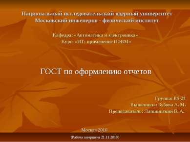 Национальный исследовательский ядерный университет Московский инженерно - физ...