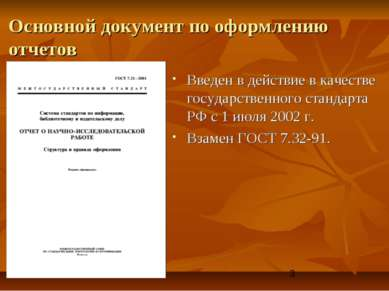 Основной документ по оформлению отчетов Введен в действие в качестве государс...