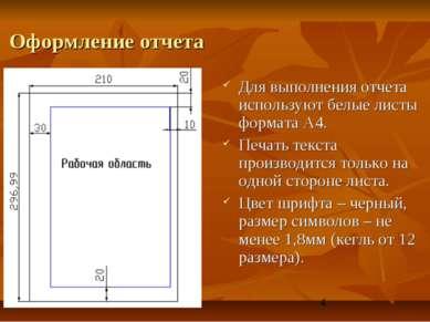 Оформление отчета Для выполнения отчета используют белые листы формата А4. Пе...