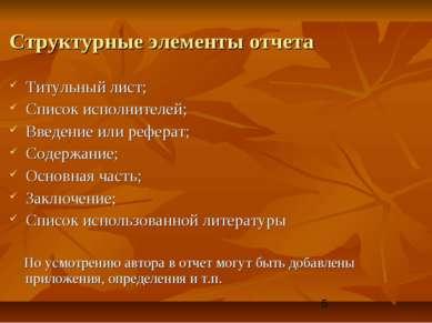 Структурные элементы отчета Титульный лист; Список исполнителей; Введение или...