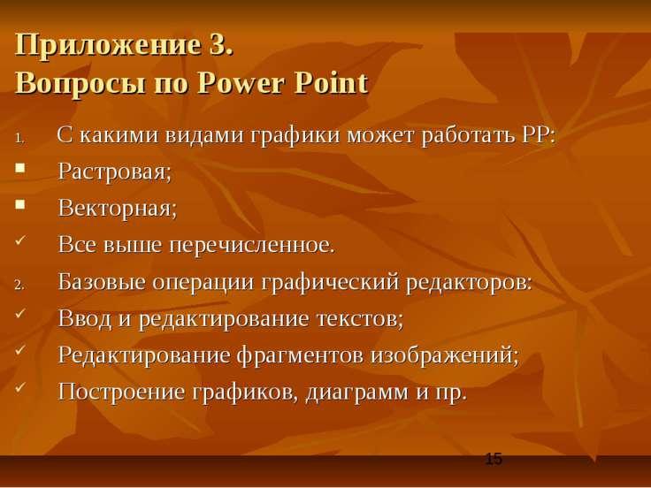 Приложение 3. Вопросы по Power Point 1. С какими видами графики может работат...