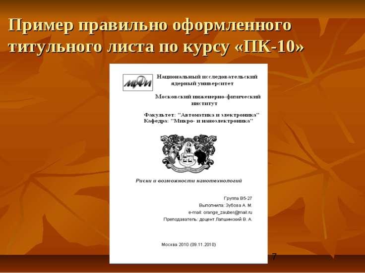 Пример правильно оформленного титульного листа по курсу «ПК-10»