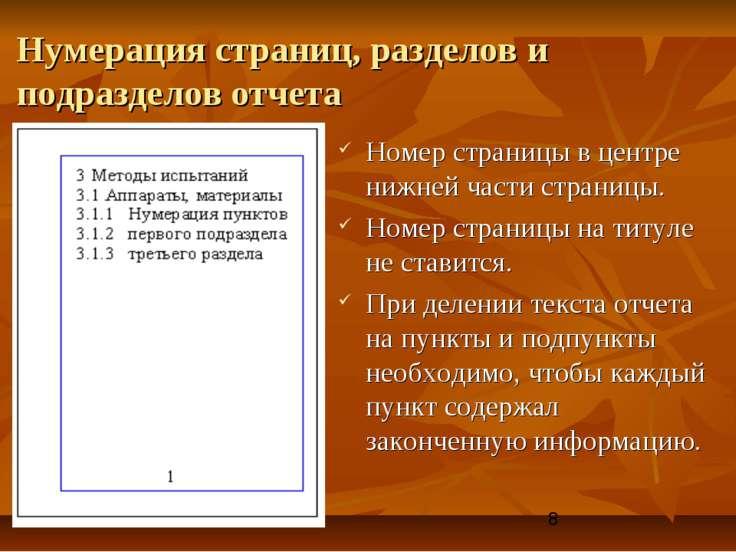 Нумерация страниц, разделов и подразделов отчета Номер страницы в центре нижн...