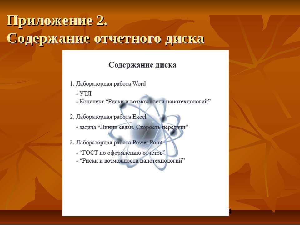 Приложение 2. Содержание отчетного диска