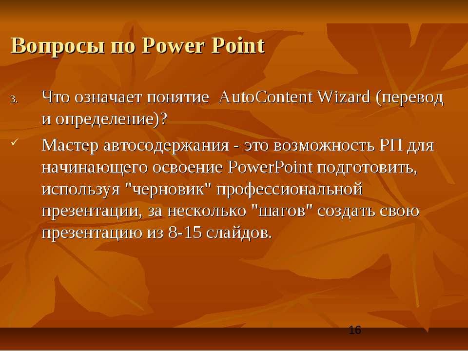 Вопросы по Power Point Что означает понятие AutoContent Wizard (перевод и опр...