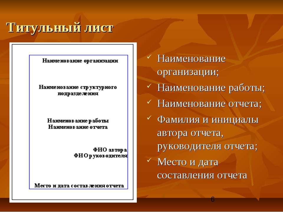 Титульный лист Наименование организации; Наименование работы; Наименование от...