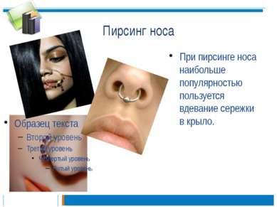 Пирсинг носа При пирсинге носа наибольше популярностью пользуется вдевание се...