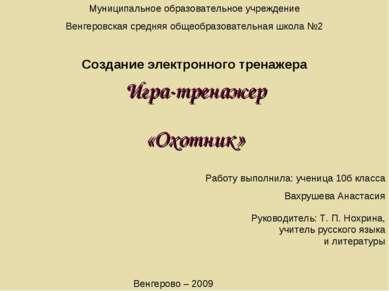Игра-тренажер «Охотник» Муниципальное образовательное учреждение Венгеровская...