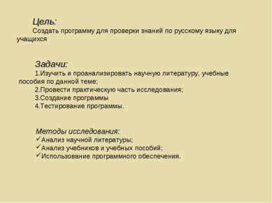 Цель: Создать программу для проверки знаний по русскому языку для учащихся За...