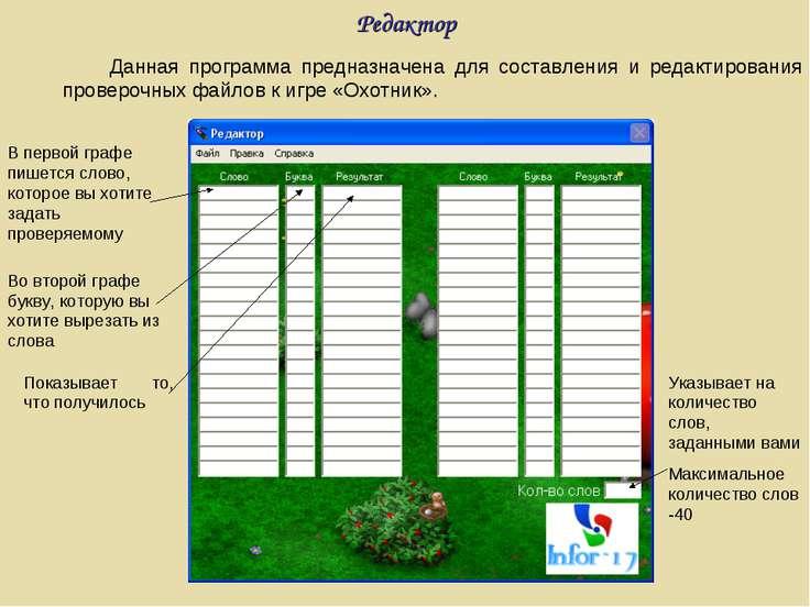 Редактор Данная программа предназначена для составления и редактирования пров...