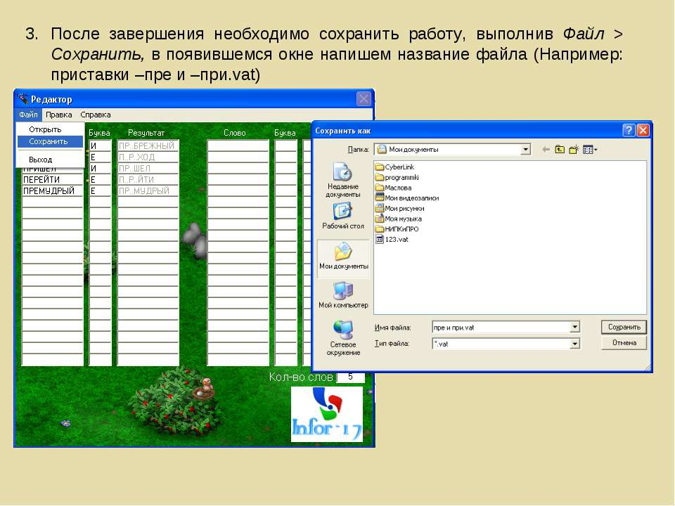 После завершения необходимо сохранить работу, выполнив Файл > Сохранить, в по...