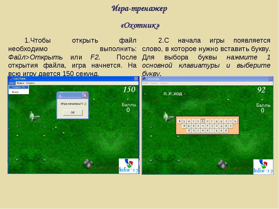 Игра-тренажер «Охотник» Чтобы открыть файл необходимо выполнить: Файл>Открыть...