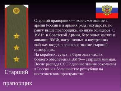 Старший прапорщик Старший прапорщик — воинское звание в армии России и в арми...