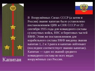Капитан В Вооружённых Силах СССР (а затем и России) звание капитан было устан...