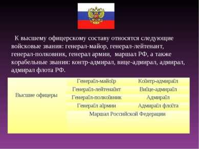 К высшему офицерскому составу относятся следующие войсковые звания: генерал-м...