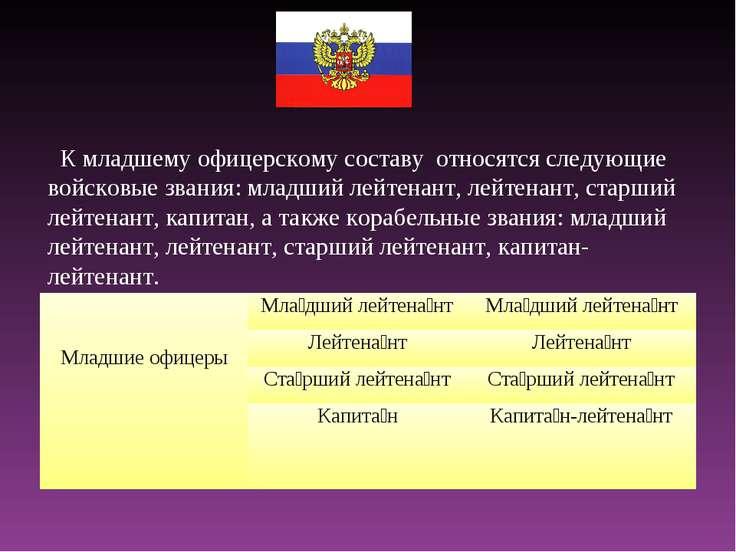 К младшему офицерскому составу относятся следующие войсковые звания: младший ...