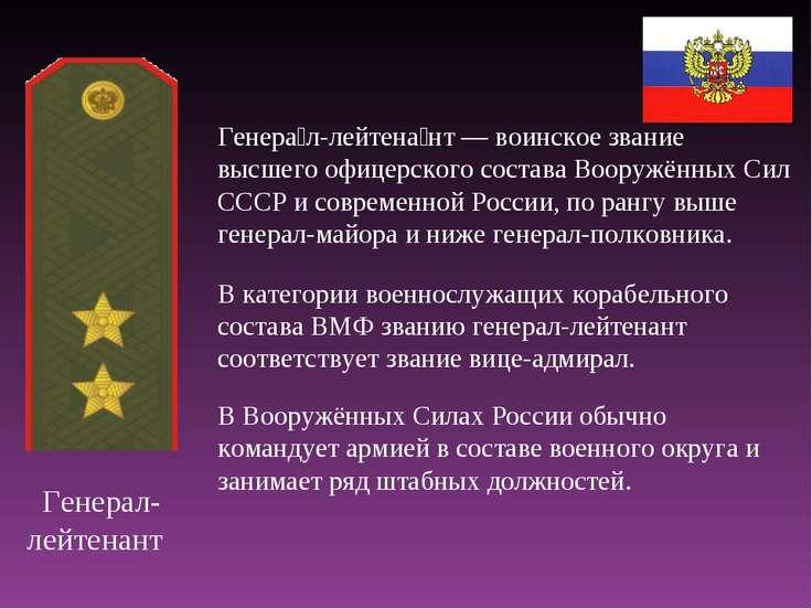 Генерал-лейтенант Генера л-лейтена нт — воинское звание высшего офицерского с...