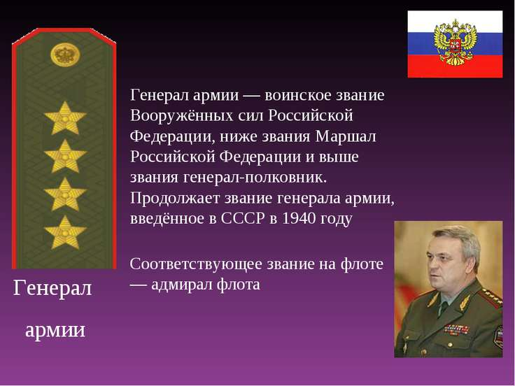 Генерал армии Генерал армии — воинское звание Вооружённых сил Российской Феде...