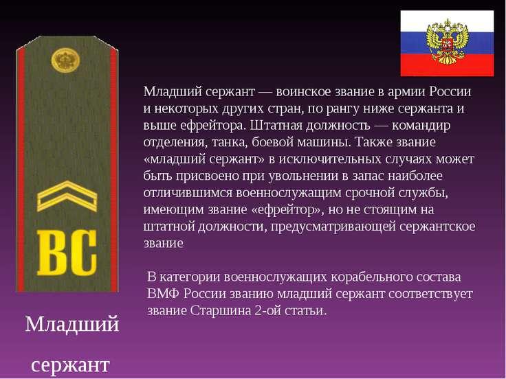 Младший сержант Младший сержант — воинское звание в армии России и некоторых ...