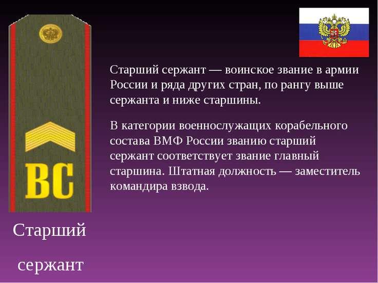 Старший сержант Старший сержант — воинское звание в армии России и ряда други...
