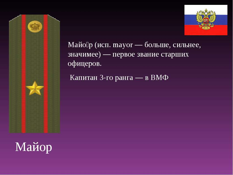 Майор Майо р (исп. mayor — больше, сильнее, значимее) — первое звание старших...