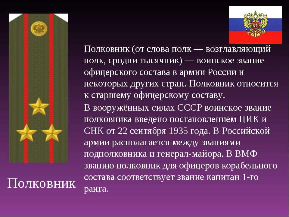 Поздравление с присвоением звания генерал-полковник