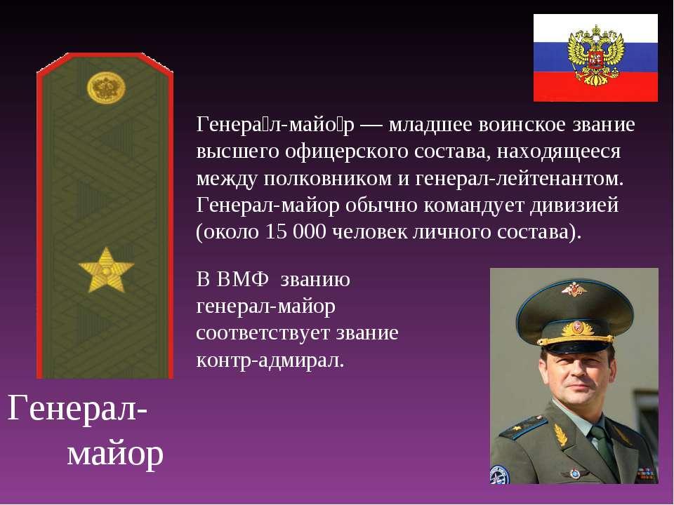 Генерал- майор Генера л-майо р — младшее воинское звание высшего офицерского ...