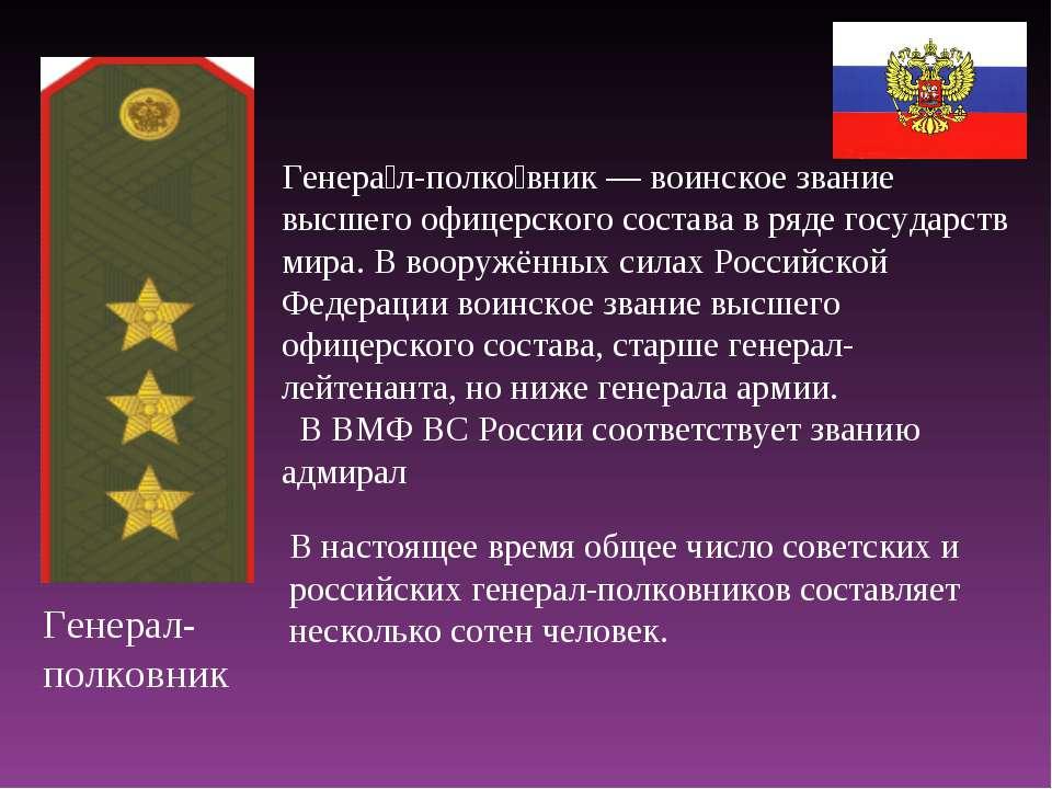 Генерал-полковник Генера л-полко вник — воинское звание высшего офицерского с...