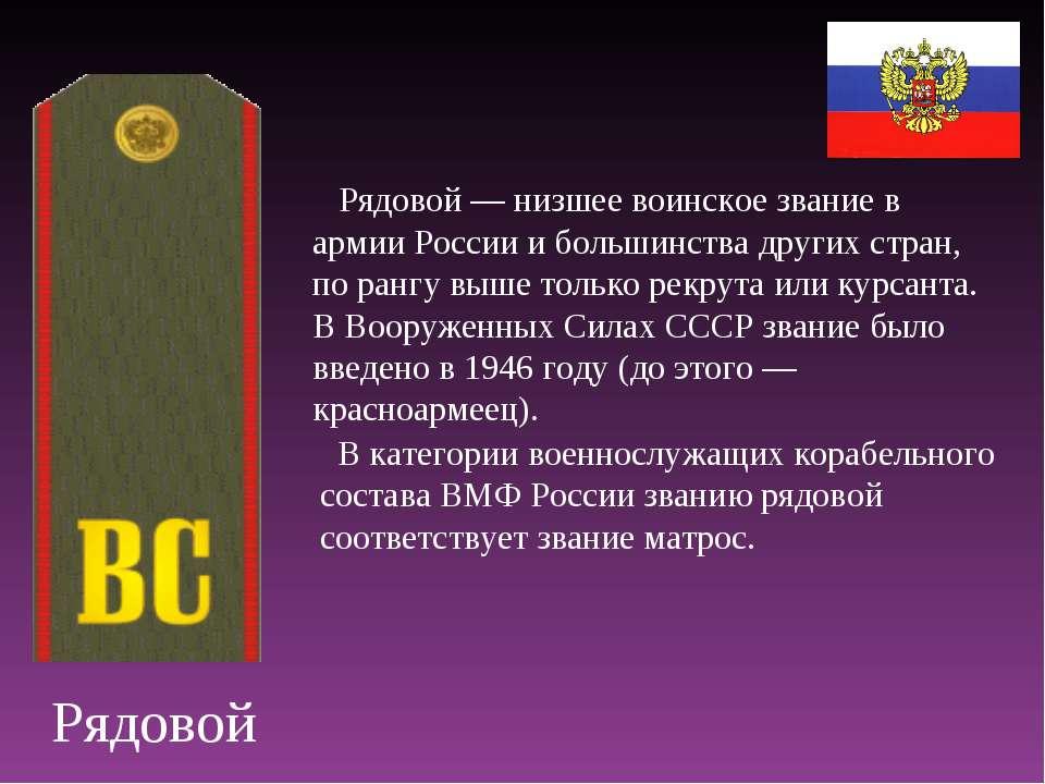 Рядовой Рядовой — низшее воинское звание в армии России и большинства других ...