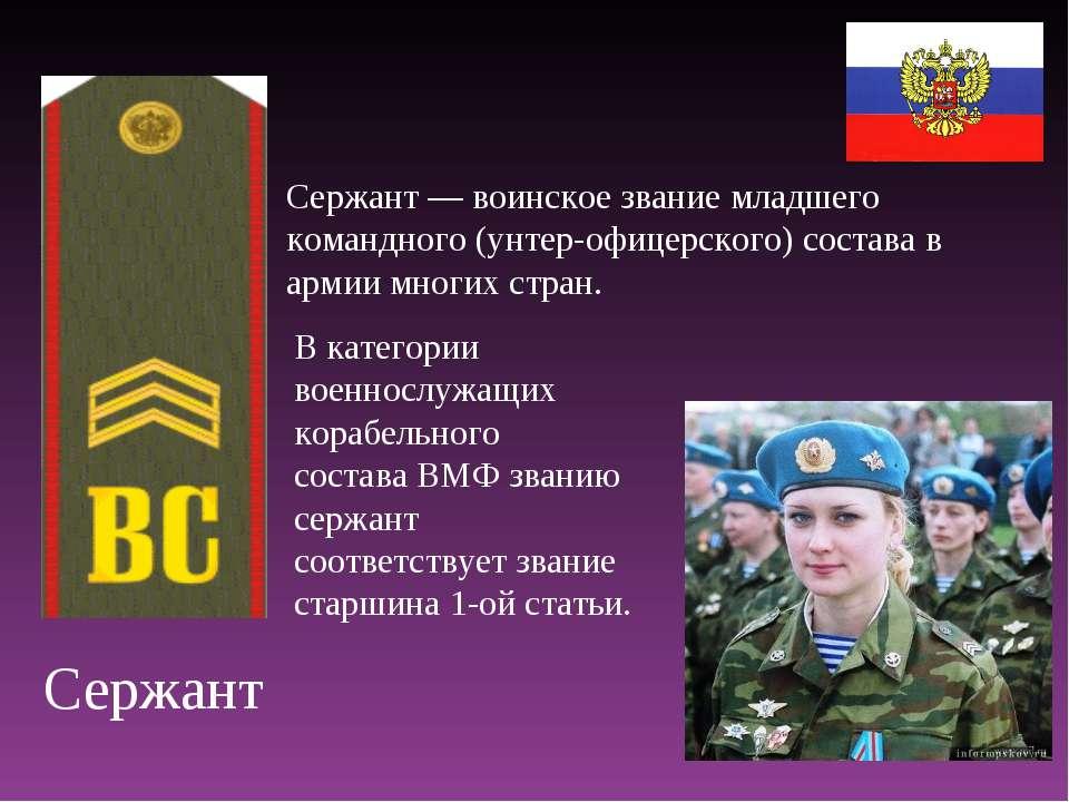 Сержант Сержант — воинское звание младшего командного (унтер-офицерского) сос...