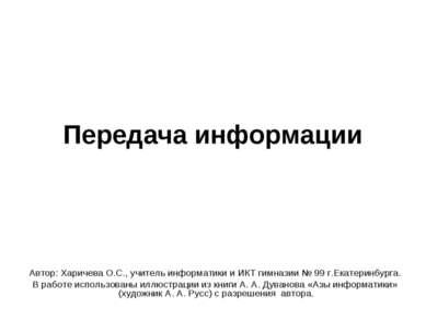 Передача информации Автор: Харичева О.С., учитель информатики и ИКТ гимназии ...