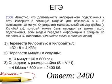 ЕГЭ 2006 Известно, что длительность непрерывного подключения к сети Интернет ...