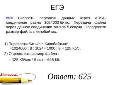 ЕГЭ 2008 Скорость передачи данных через ADSL-соединение равна 1024000бит/c. ...