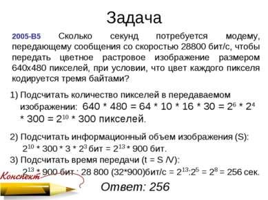 Задача 2005-В5 Сколько секунд потребуется модему, передающему сообщения со ск...