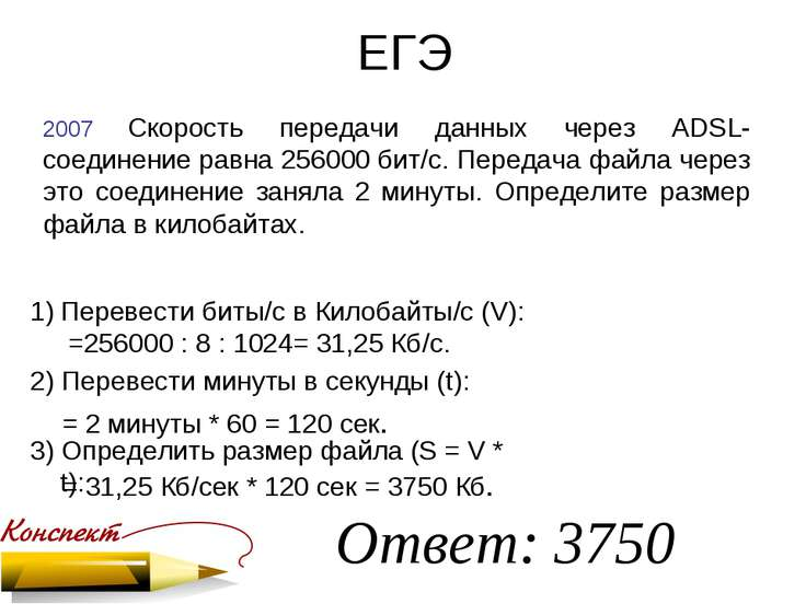 ЕГЭ 2007 Скорость передачи данных через ADSL-соединение равна 256000бит/c. П...