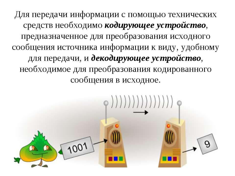 Для передачи информации с помощью технических средств необходимо кодирующее у...