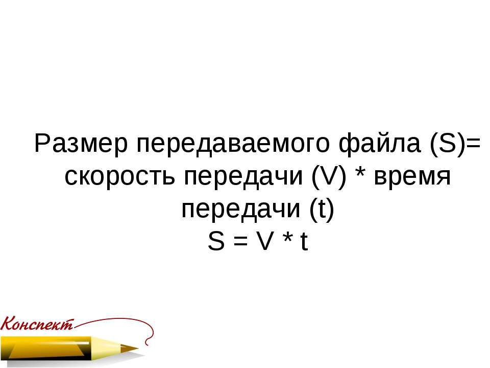 Размер передаваемого файла (S)= скорость передачи (V) * время передачи (t) S ...
