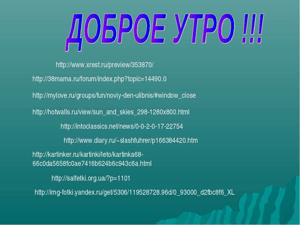 http://mylove.ru/groups/fun/noviy-den-ulibnis/#window_close http://hotwalls.r...